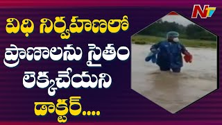 Viral: Doctor attends duty by walking through flood water..