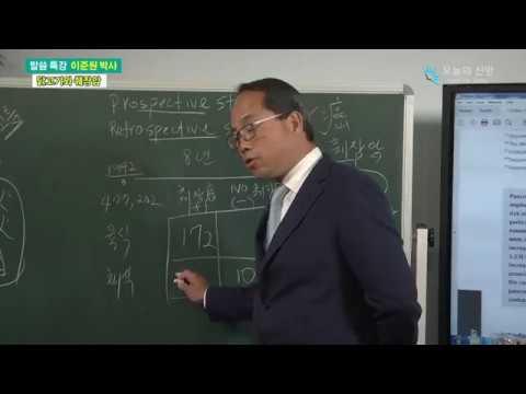 11.닭고기 섭취와 췌장암_6.10.2018 (이준원 박사)
