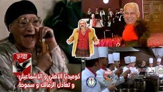 فوز الاهلي على الاسماعيلي و تعادل الزمالك و سموحة-الدوري ...