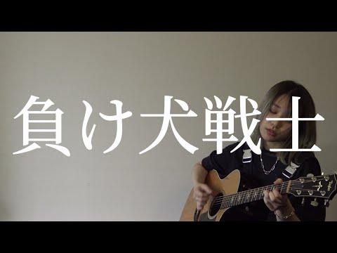 アイラヴミー - 負け犬戦士  acoustic guitar ver.