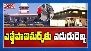 Supreme Court shocks LG Polymers Company..