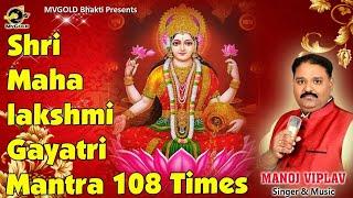 lakshmi gayatri mantra 108 Videos - YtbClip com