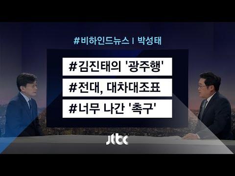 [비하인드 뉴스] 김진태의 '광주행' / 전당대회, 대차대조표 / 너무 나간 '촉구'