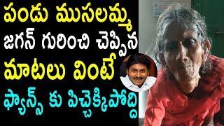 జగన్ గురించి చెప్పిన మాటలు Old Woman, Family About Supports YS Jagan CM 2019 YSRCP | Cinema Politics