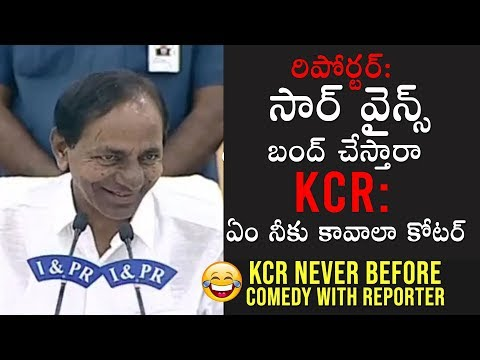 CM KCR most funny answer to reporter's question