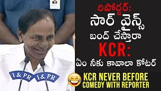 CM KCR most funny answer to reporter's question..