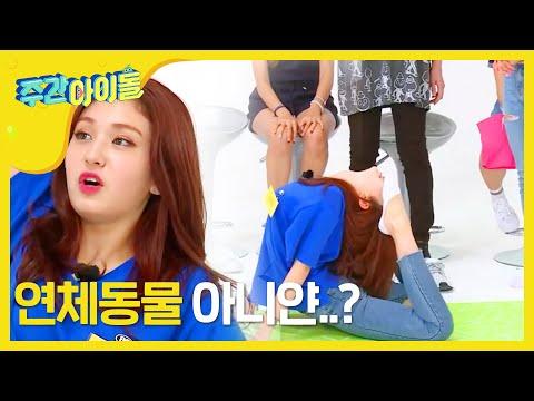 (Weekly Idol EP.266) The highest flexibility I.O.I Somi vs TWICE Dahyun