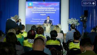 В Артеме начал работу Гражданский форум общественных объединений