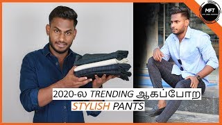 Best TRENDING and STYLISH Pants for MEN in 2020 | Men's Fashion Tamil