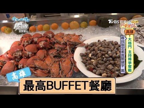 【食尚玩家】君鴻國際酒店(自助吧) 高雄85大樓最高的BUFFET餐廳!