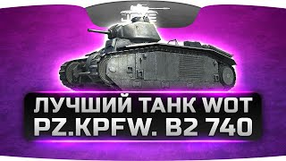 Лучший Танк в World Of Tanks (Обзор Pz.Kpfw. B2 740)