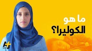 ما هو الوباء الذي يجتاح اليمن؟ لنتعرف على الكوليرا..     -