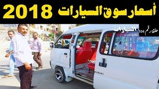 ملك السيارات | اسعار السيارات المستعملة فى مصر حلقة رقم 104 ...