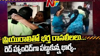 Woman catches husband red-handed with lover in Warangal..