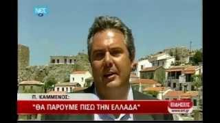 Δηλώσεις Πάνου Καμμένου από την Σαμοθράκη 6-5-2012