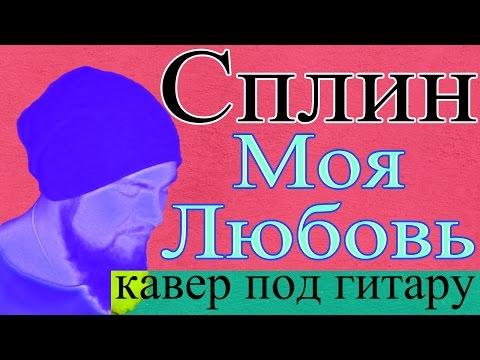 Сплин - Моя любовь - кавер - Серж Левинс