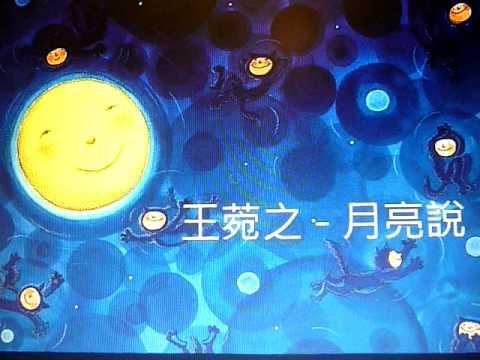 王菀之 - 月亮說(鋼琴伴奏)