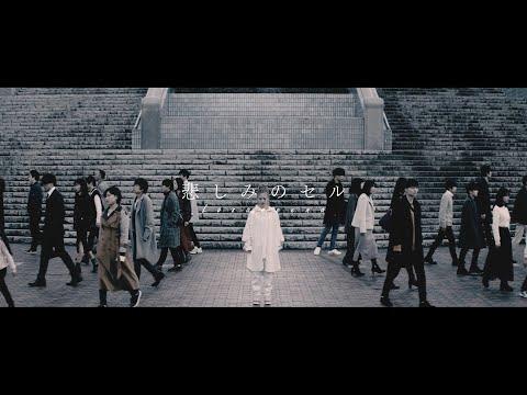 ロザリーナ 『悲しみのセル』 Official Music Video