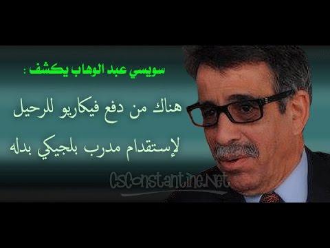 Souissi Abdelaouahb fustige et accuse !