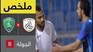 ملخص مباراة الشباب والفتح ضمن الجولة الـ 8 من الدوري السعودي ...