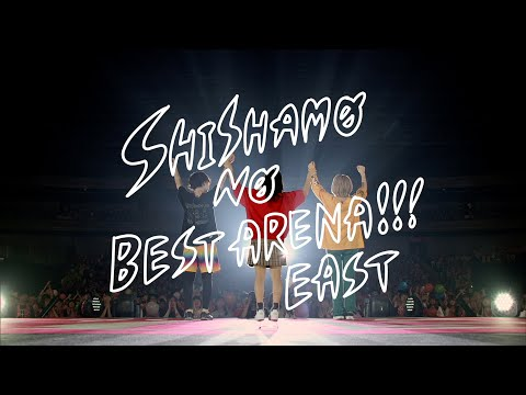 SHISHAMO「SHISHAMO NO BEST ARENA!!! EAST」ダイジェスト