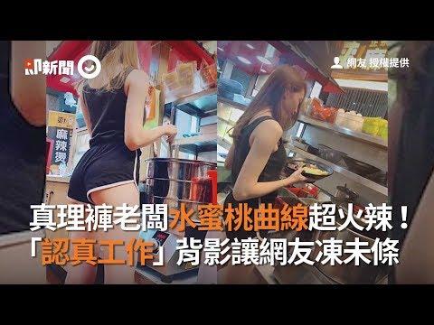 真理褲老闆水蜜桃曲線超火辣! 「認真工作」背影讓網友凍未條