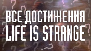 Как получить достижения Life is Strange?