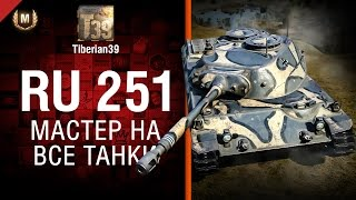 Мастер на все танки №103: Spähpanzer Ru 251 - от Tiberian39