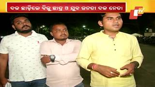 Political leaders switch sides in Odisha after EC's poll bugle
