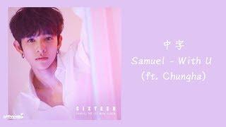 [繁中字HD] Samuel (사무엘) - With U (ft. Chungha/請夏)