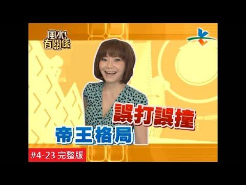 【完整版】風水有關係-甄莉 最賺錢佈置攻略!4-23  /20120908