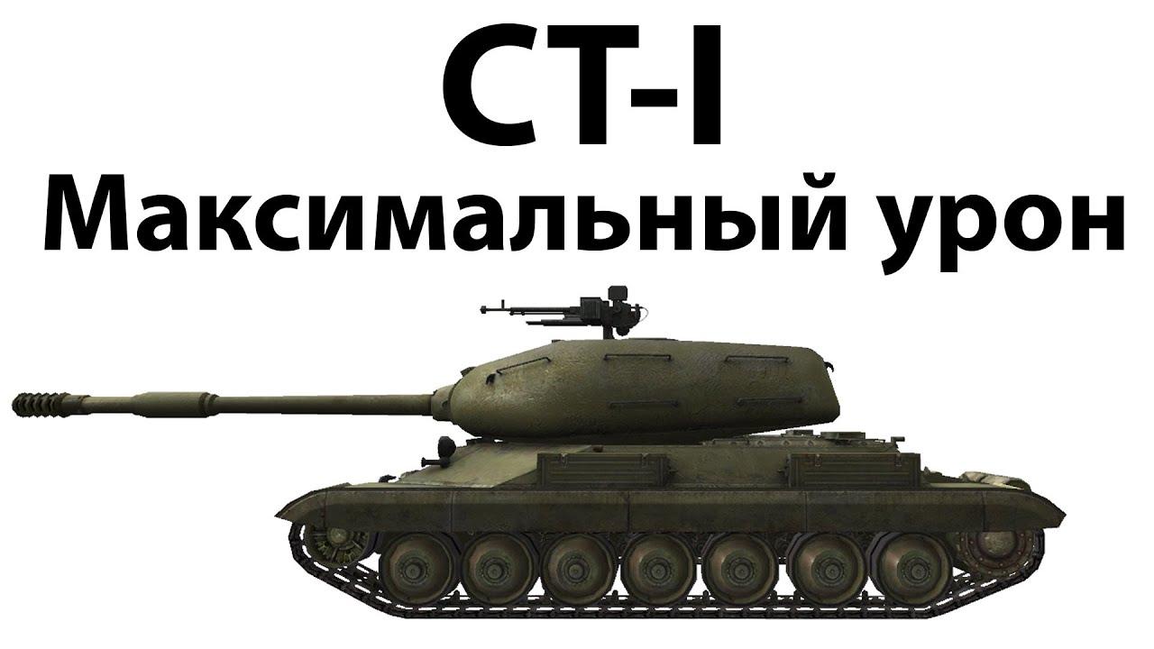 СТ-I - Максимальный урон