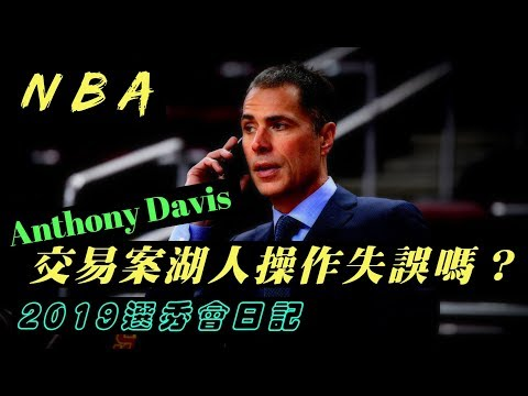 「NBA」Anthony Davis交易案,湖人操作失誤?2019選秀日記!(Johnny聊nba)