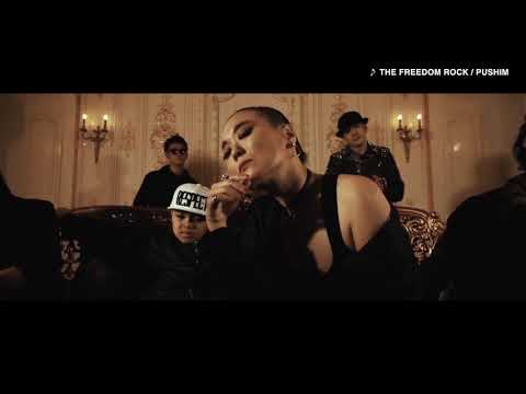 PUSHIM「THE FREEDOM ROCK」MV (Trailer)