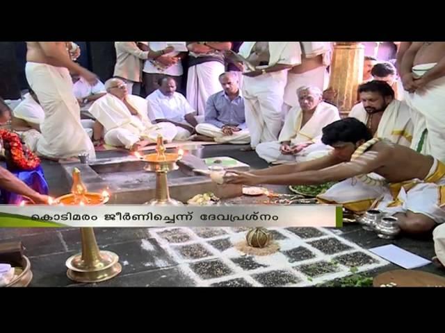 Lord Ayyappa Unhappy over Sabarimala Temple Affairs, Reveals the 'Devaprasnam':