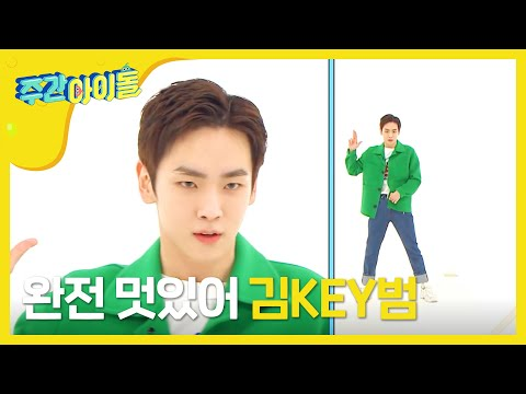 [Weekly Idol EP.382] Key(キー), sing a random play dance by another singer!