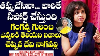 Bigg Boss 4: Devi Nagavalli shocking comments on Gangavva..