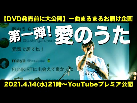 【LIVE映像】DVD発売前に大公開「愛のうた / FUNKIST」