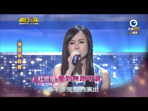 明日之星~杜忻恬~愛到無路可退 2014-10-04