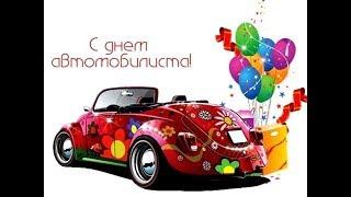 С днем водителя! Красивое поздравление с Днем автомобилиста!