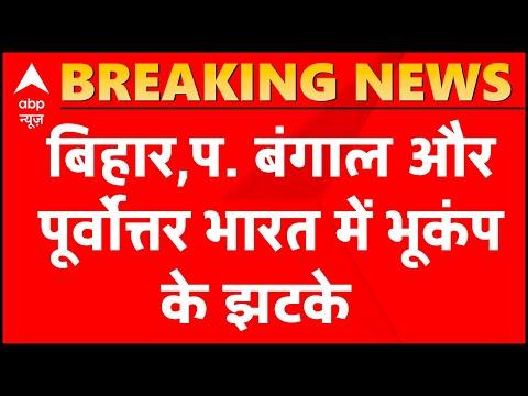 Earthquake tremors felt in parts of Assam, Bihar and Bengal