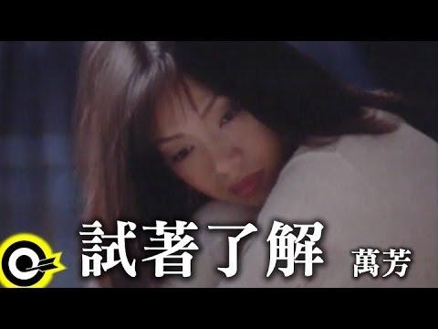 萬芳 Wan Fang【試著了解 Try to understand it】Official Music Video