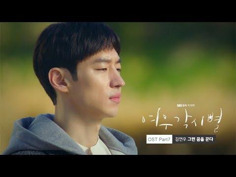 [MV] 여우각시별 (Where Stars Land) OST Part.7 김연우 (Kim Yeon Woo) – 그런 꿈을 꾼다 (Dream of you)