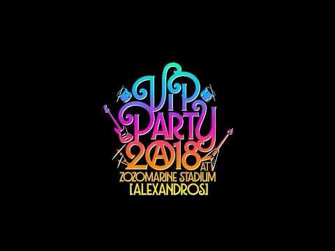 [Alexandros] - VIP PARTY 2018 (Teaser)