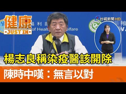 楊志良稱染疫醫該開除  陳時中嘆:無言以對【健康資訊】