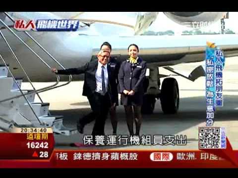 中小企業發跡 楊宿智圓私人飛機夢│三立財經台CH88