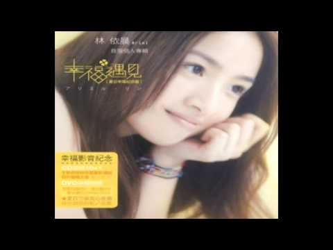林依晨-孤單北半球(+歐得洋-孤單北半球) remix