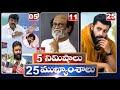 5 Minutes 25 Headlines | Morning News Highlights | 30-12-2020 | hmtv Telugu News