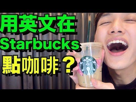如何用英文在星巴克咖啡廳點咖啡! Starbucks Coffee English!!