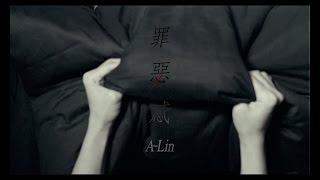 A-Lin 罪惡感 Guilt MV (韓劇 布穀鳥之窩 片尾曲) YouTube 影片